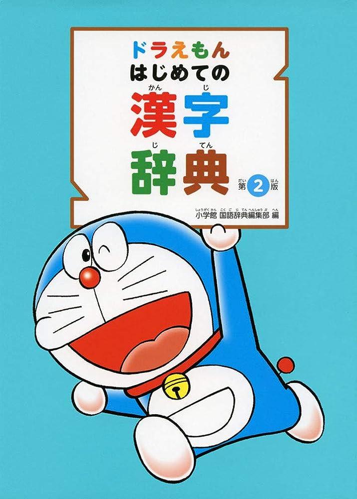 行う通行人囲むドラえもん はじめての漢字辞典 第2版