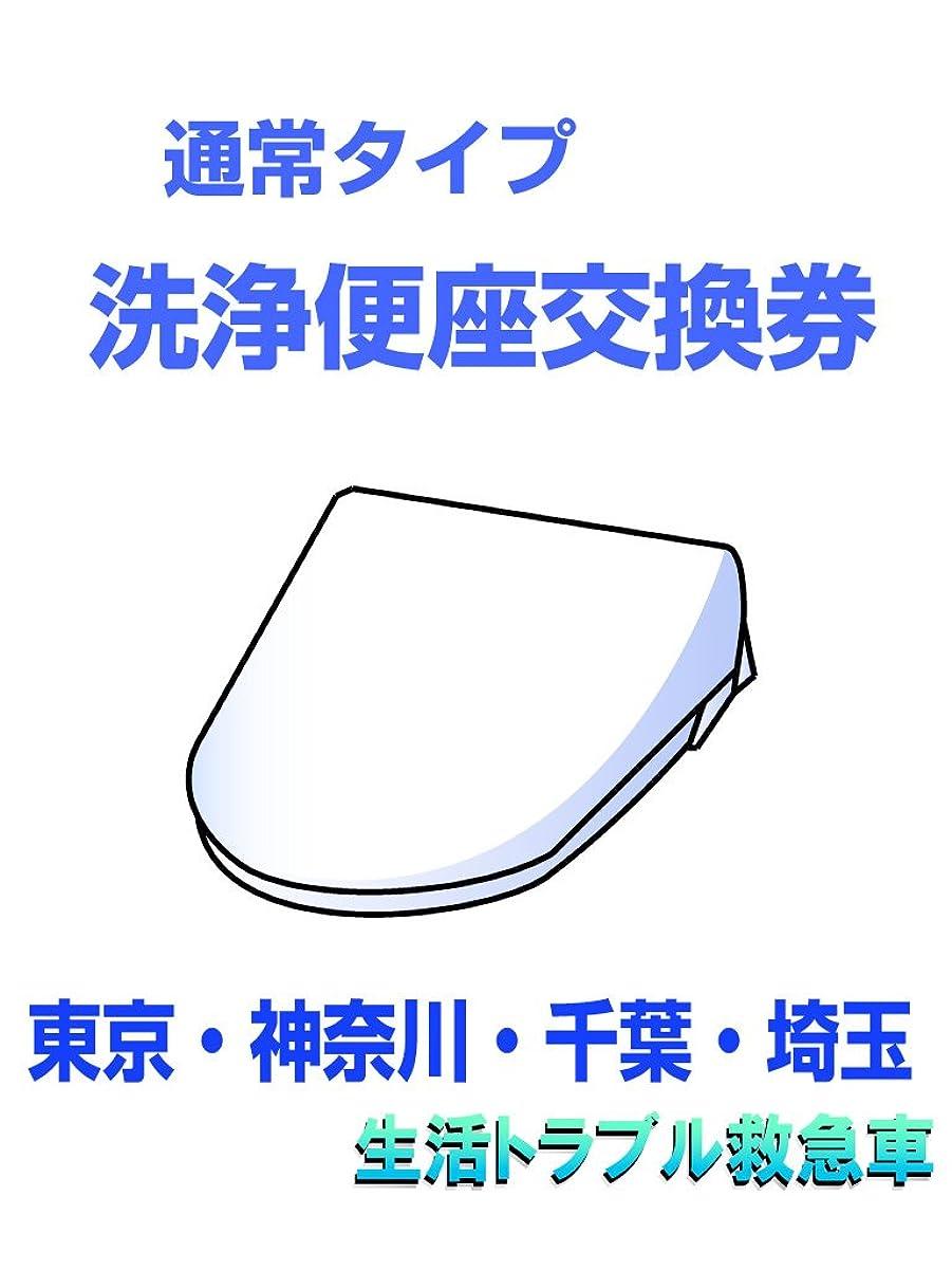 ミケランジェロバイオリン動作洗浄便座交換券 通常タイプ