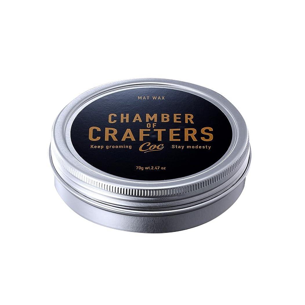 竜巻掃くつばCHAMBER OF CRAFTERS チェンバーオブクラフターズ マットワックス 70g シトラスグリーンの香り