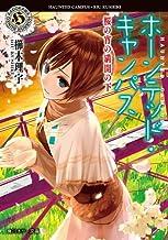 表紙: ホーンテッド・キャンパス 桜の宵の満開の下 (角川ホラー文庫)   ヤマウチ シズ