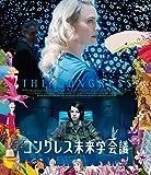 コングレス未来学会議[Blu-ray/ブルーレイ]