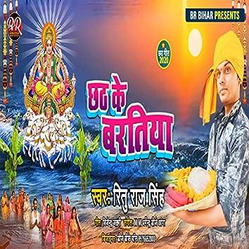 Chhath Ke Baratiya (Chhath Geet)