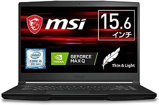 【薄型・軽量・ハイスペック】MSIゲーミングノートPC GF63 1.86KG/Win10/i5/GTX1650Max-Q/15.6FHD/60Hz/8GB/SSD256GB/GF63-9SCX-008JP