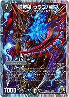 デュエルマスターズ/DMD-19/6/呪英雄 ウラミハデス