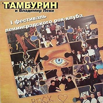 Ist Festival of the Leningrad Rock Club