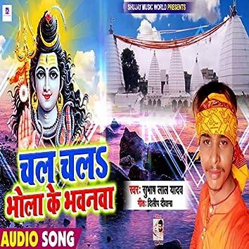 Chal Chal Bhola Ke Bhawanawa