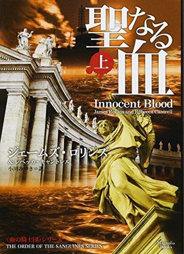 聖なる血 上 (マグノリアブックス)