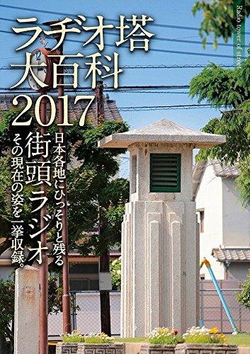 ラヂオ塔大百科 2017 日本各地にひっそりと残る街頭ラジオ