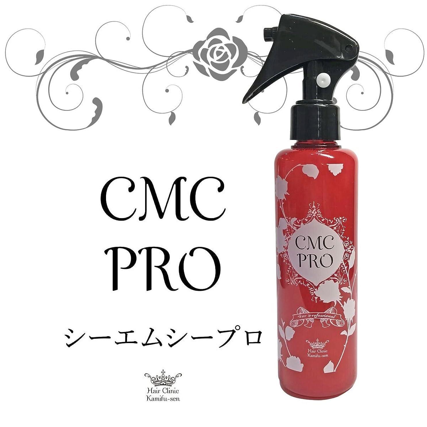 年重荷必要性CMCプロ(200ml)(バサバサ髪もしっとり髪へ、ビビリ毛修正に最適)
