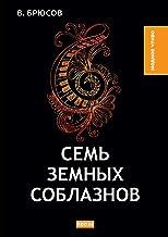 Семь земных соблазнов. Рея Сильвия. Моцарт (Сборник из 3х про&#108)
