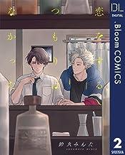 表紙: 【単話売】恋をするつもりはなかった 2 (ドットブルームコミックスDIGITAL) | 鈴丸みんた