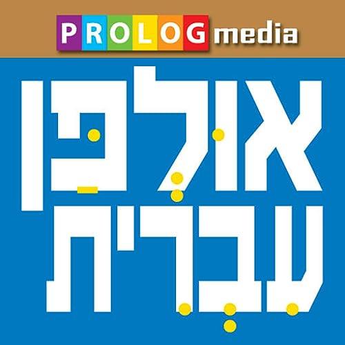 HEBREW ULPAN - video lessons