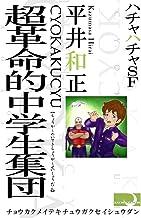 表紙: 超革命的中学生集団 | 平井和正