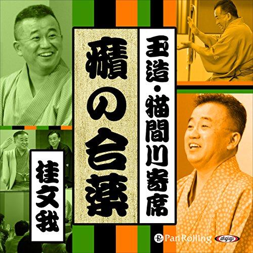 『【猫間川寄席ライブ】 癪の合薬』のカバーアート