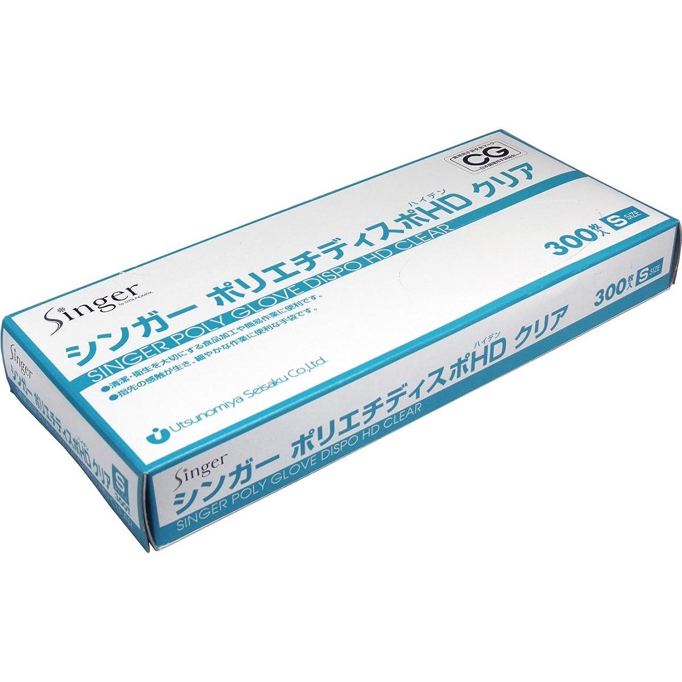 省略するレンド一杯食品衛生法適合手袋 シンガーポリエチディスポHDクリア Sサイズ 300枚入 3個セット