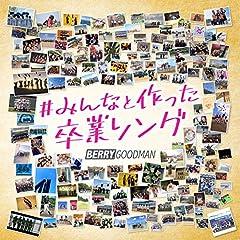 ベリーグッドマン「#みんなと作った卒業ソング」のCDジャケット