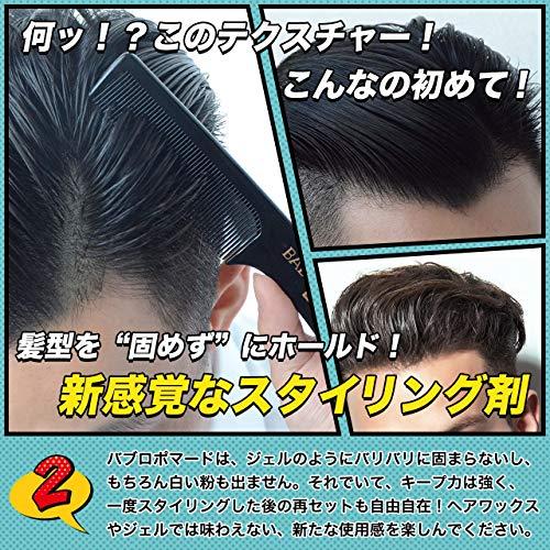 バブロポマード(BABLOPOMADE)ストロングホールドメンズ整髪料水性ヘアグリース(単品)