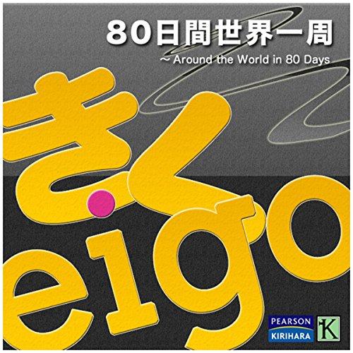 桐原書店 きくeigo(英語) 『80日間世界一周』 Titelbild