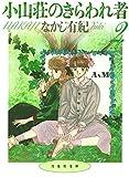小山荘のきらわれ者 2 (白泉社文庫)