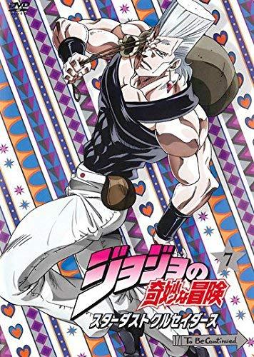 ジョジョの奇妙な冒険 スターダストクルセイダース 第7巻 [DVD]