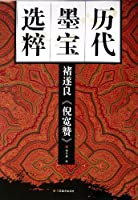 Praise of Ni Kuan Calligraphic Work of Chu Suiliang (Chinese Edition)