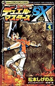 デュエル・マスターズSX(4) (てんとう虫コミックス)