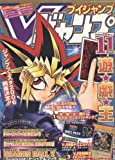 V (ブイ) ジャンプ 2005年 11月号