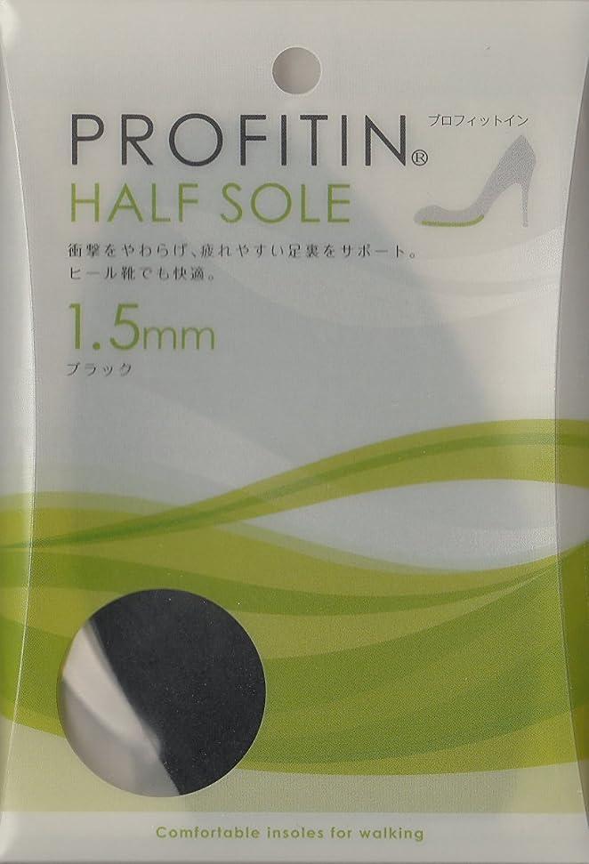 吸収するファランクス推測する靴やブーツの細かいサイズ調整に「PROFITIN HALF SOLE」 (1.5mm, ブラック)
