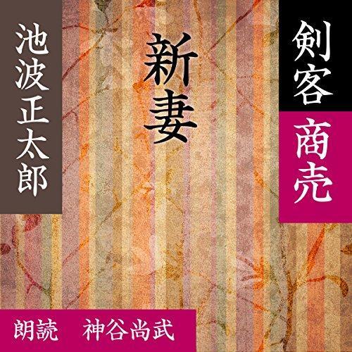 『新妻 (剣客商売より)』のカバーアート