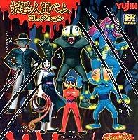 ガシャポン SR 妖怪人間ベム コレクション 全6種