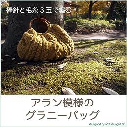 [ネストデザインラボラトリー]の棒針と毛糸3玉で編む アラン模様のグラニーバッグ