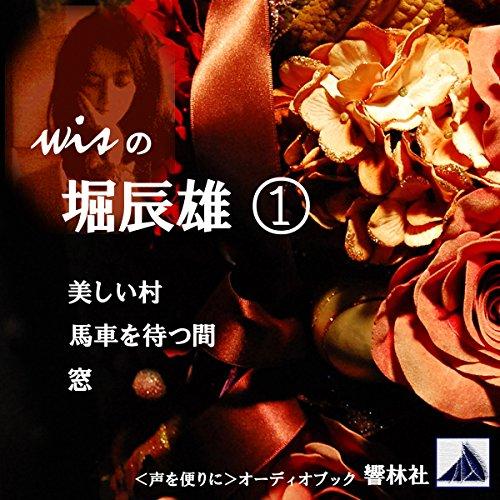 『wisの堀辰雄01「美しい村/他2編」』のカバーアート