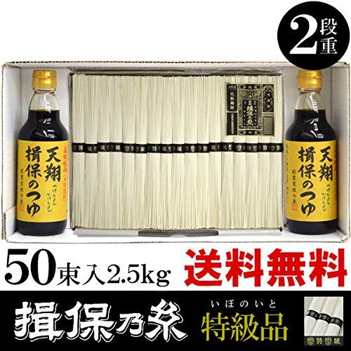 揖保乃糸 手延素麺 めんつゆセット(マルテン天翔揖保のつゆ) 特級品(黒帯) 2.5kg[TT-25]