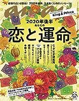 anan(アンアン) 2020/06/17号 No.2204[2020年後半 あなたの恋と運命]