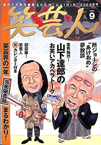 笑芸人 (Vol.9(2002冬号))