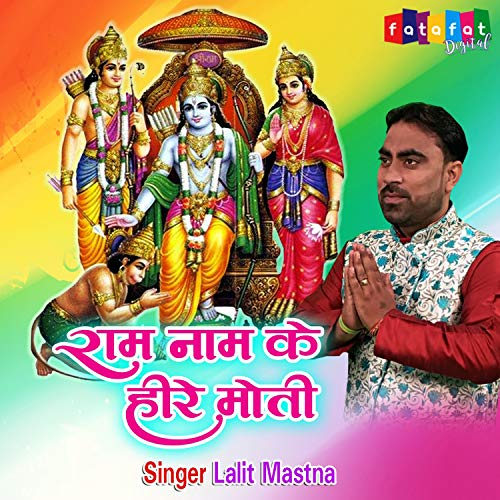 Ram Naam Ke Hire Moti (Hindi)