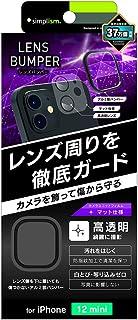 Simplism シンプリズム iPhone 12 mini [Lens Bumper] カメラユニット保護アルミフレーム+マット保護フィルム セット ブラック TR-IP20S-LBPP-BKAG