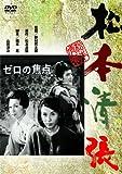 ゼロの焦点[DVD]