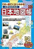 この一冊でトコトンわかる! 小学生のための日本地図帳 まなぶっく