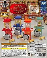 ガチャぶんのいちシリーズ ポップコーンワゴン 全4種セット ガチャ ガシャポン コレクション