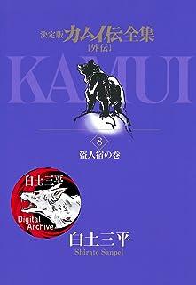 カムイ伝全集 カムイ外伝(8) (ビッグコミックススペシャル)