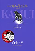 表紙: カムイ伝全集 カムイ外伝(8) (ビッグコミックススペシャル) | 白土三平