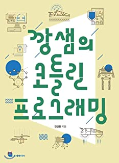 Kotzs Cochlin Programming (Korean Edition)
