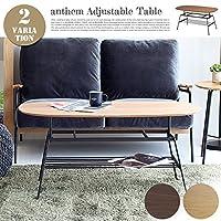 送料無料 コーヒーテーブル アンセム anthem Adjustable ANT-2734NA・ANT-2734BR ブラウン