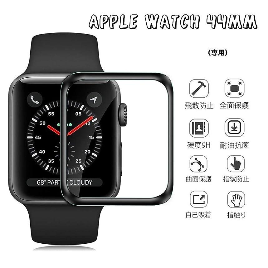 物理美人流暢Apple Watch 44mm フィルム 3D全面保護 Apple Watch Series 4 フィルム 硬度9H 気泡レス 高透過率 アップルウォッチ 4 保護 フィルム Apple Watch Series 4 44mm ガラスフィルム