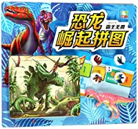 恐龙崛起拼图:霸王无畏