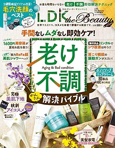 LDK the Beauty mini [雑誌]: LDK the Beauty(エルディーケー ザ ビューティー) 2021年 11月号 増刊
