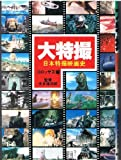 大特撮―日本特撮映画史