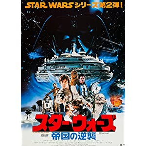 Movie Studio Release 20×28 Star was The Empire Strikes Back 1980 Japanese Poster