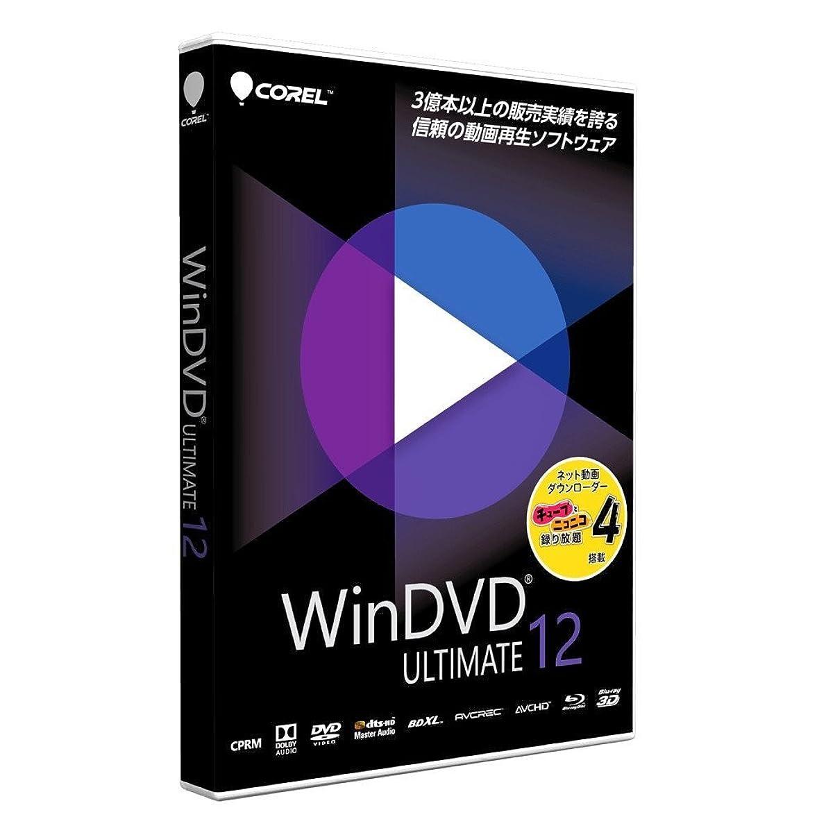 漏斗イベント同一性Corel WinDVD Ultimate 12